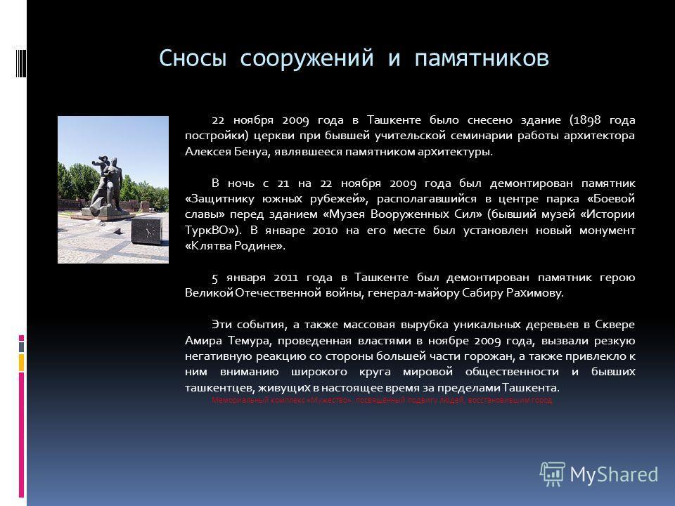 Сносы сооружений и памятников 22 ноября 2009 года в Ташкенте было снесено здание (1898 года постройки) церкви при бывшей учительской семинарии работы архитектора Алексея Бенуа, являвшееся памятником архитектуры. В ночь с 21 на 22 ноября 2009 года был