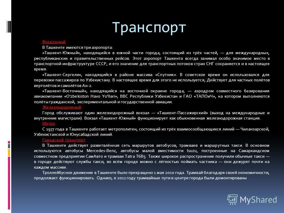 Транспорт Воздушный В Ташкенте имеются три аэропорта: «Ташкент-Южный», находящийся в южной части города, состоящий из трёх частей, для международных, республиканских и правительственных рейсов. Этот аэропорт Ташкента всегда занимал особо значимое мес