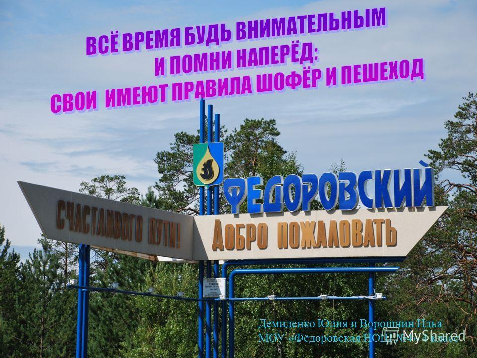 Демиденко Юлия и Ворошнин Илья МОУ « Фёдоровская НОШ 4» 4 класс