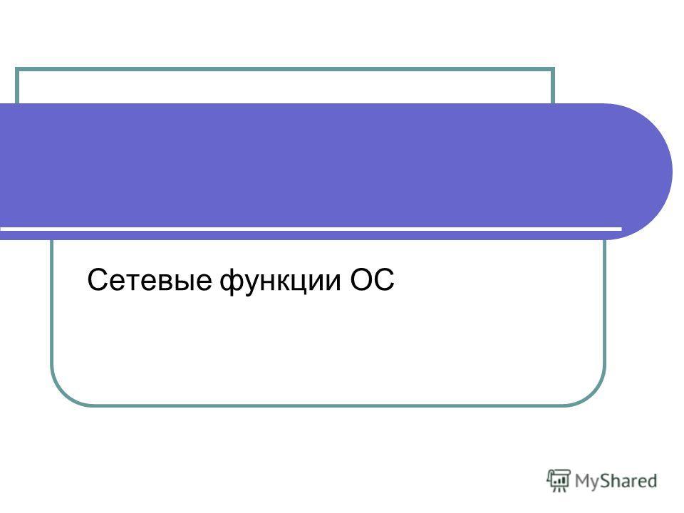 Сетевые функции ОС