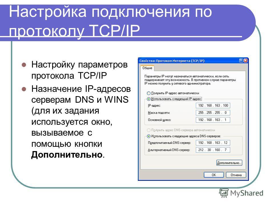 Настройка подключения по протоколу TCP/IP Настройку параметров протокола TCP/IP Назначение IP-адресов серверам DNS и WINS (для их задания используется окно, вызываемое с помощью кнопки Дополнительно.