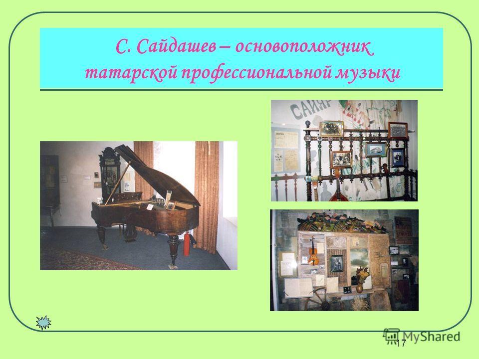17 С. Сайдашев – основоположник татарской профессиональной музыки