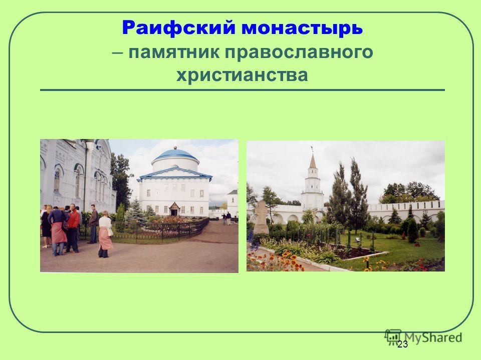 23 Раифский монастырь – памятник православного христианства