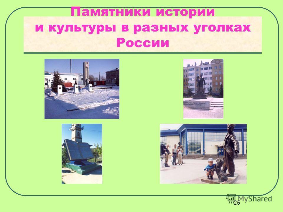 25 Памятники истории и культуры в разных уголках России