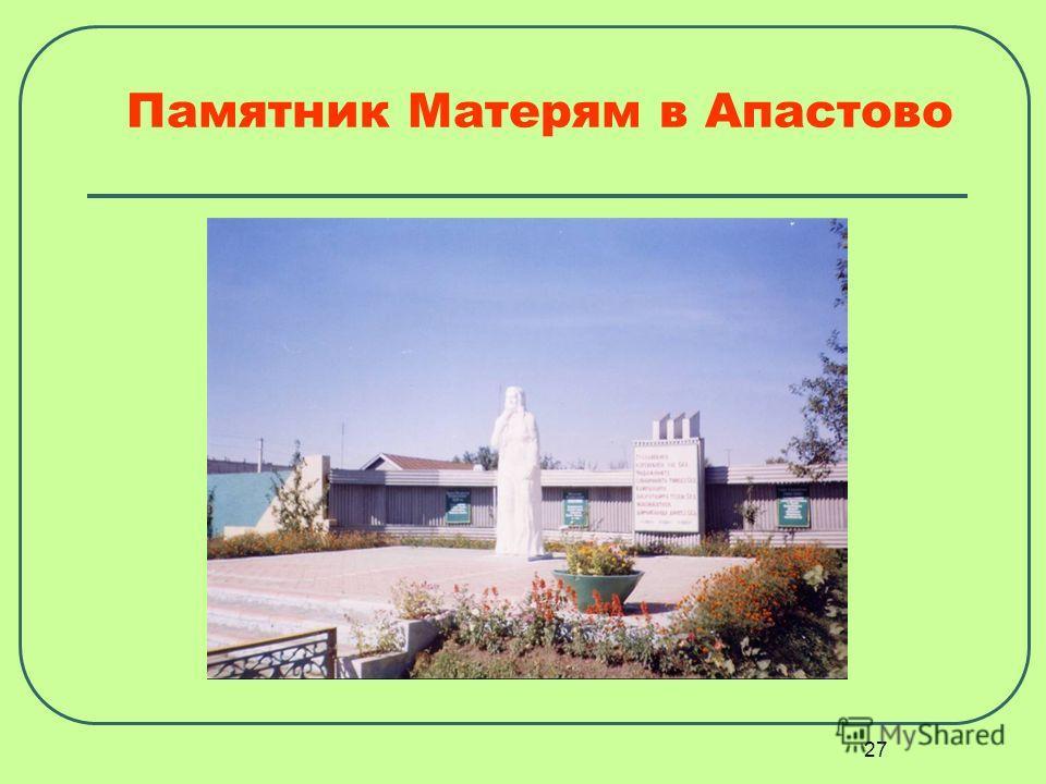 27 Памятник Матерям в Апастово