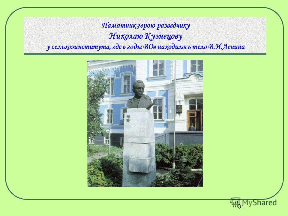 31 Памятник герою-разведчику Николаю Кузнецову у сельхозинститута, где в годы ВОв находилось тело В.И.Ленина