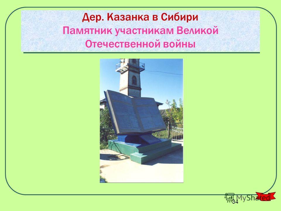 34 Дер. Казанка в Сибири Памятник участникам Великой Отечественной войны