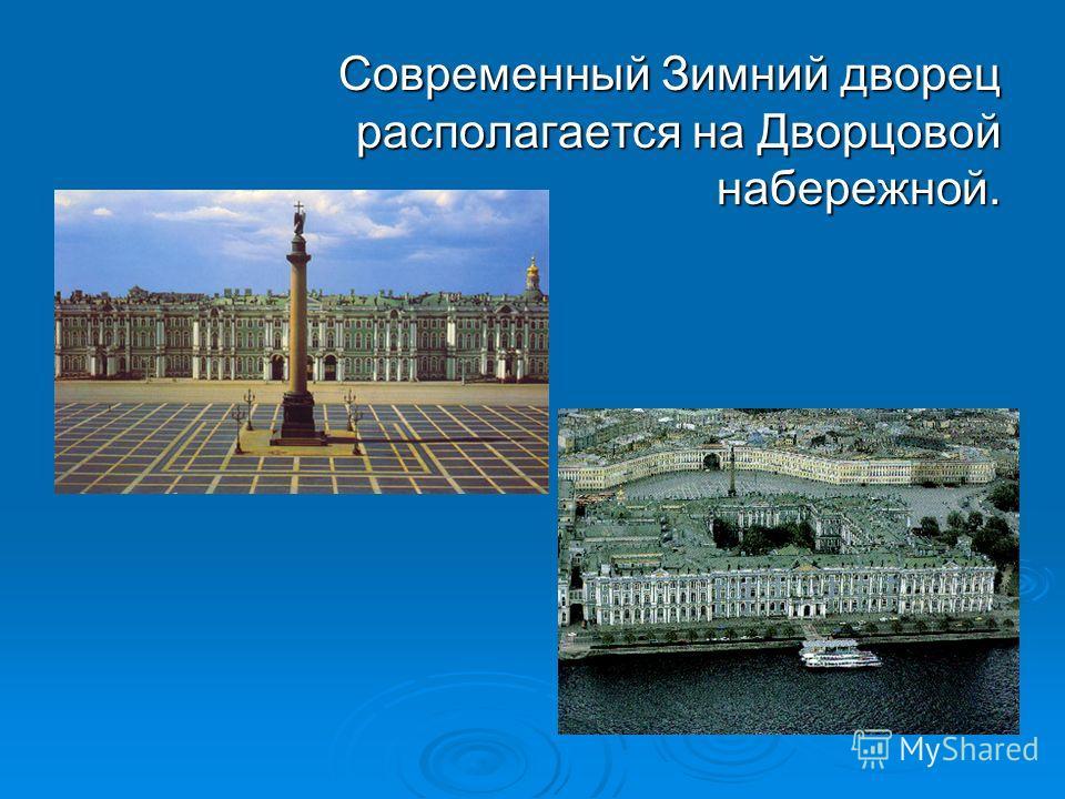 Современный Зимний дворец располагается на Дворцовой набережной.