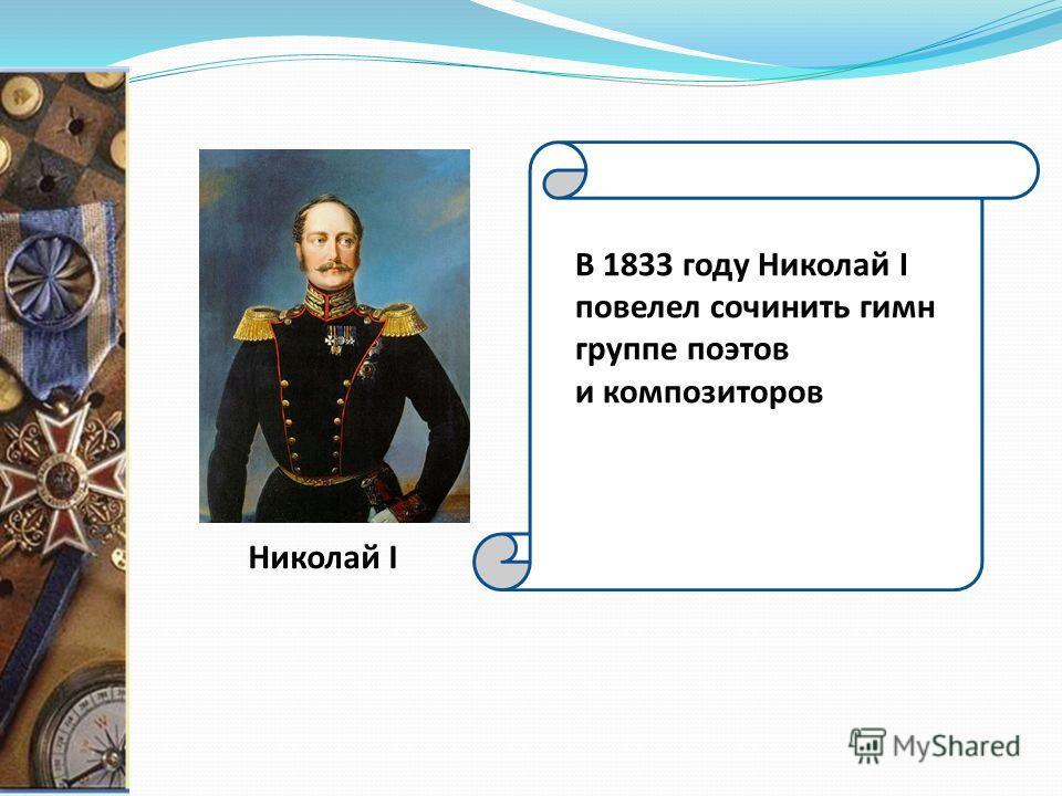 Николай I В 1833 году Николай I повелел сочинить гимн группе поэтов и композиторов
