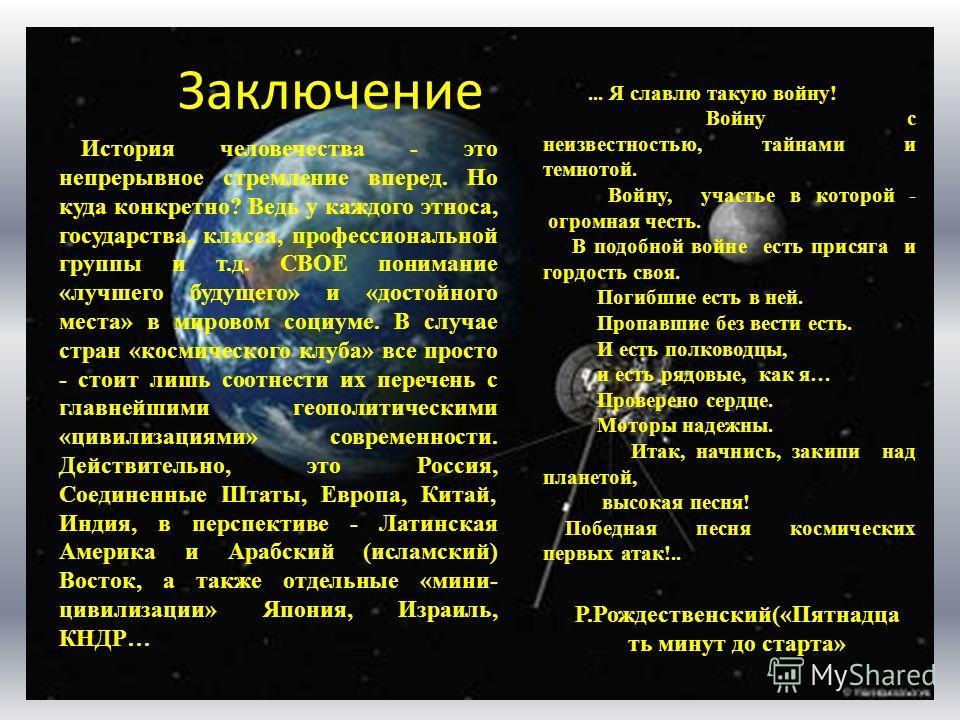 Заключение История человечества - это непрерывное стремление вперед. Но куда конкретно? Ведь у каждого этноса, государства, класса, профессиональной группы и т.д. СВОЕ понимание «лучшего будущего» и «достойного места» в мировом социуме. В случае стра