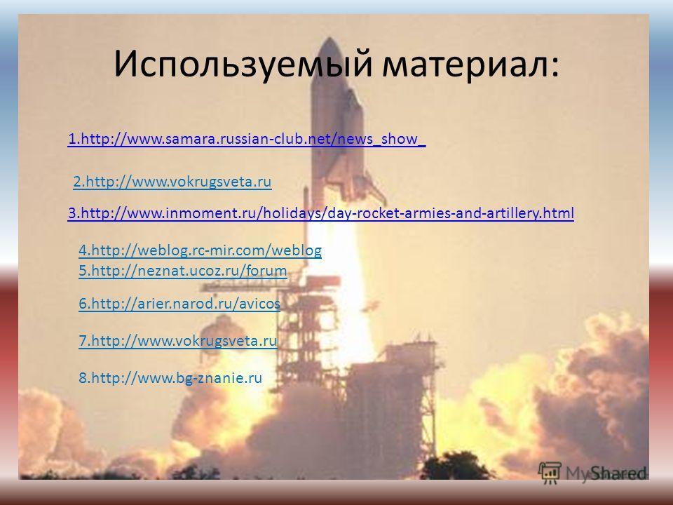 Используемый материал: 1.http://www.samara.russian-club.net/news_show_ 3.http://www.inmoment.ru/holidays/day-rocket-armies-and-artillery.html 4.http://weblog.rc-mir.com/weblog 5.http://neznat.ucoz.ru/forum 6.http://arier.narod.ru/avicos 7.http://www.