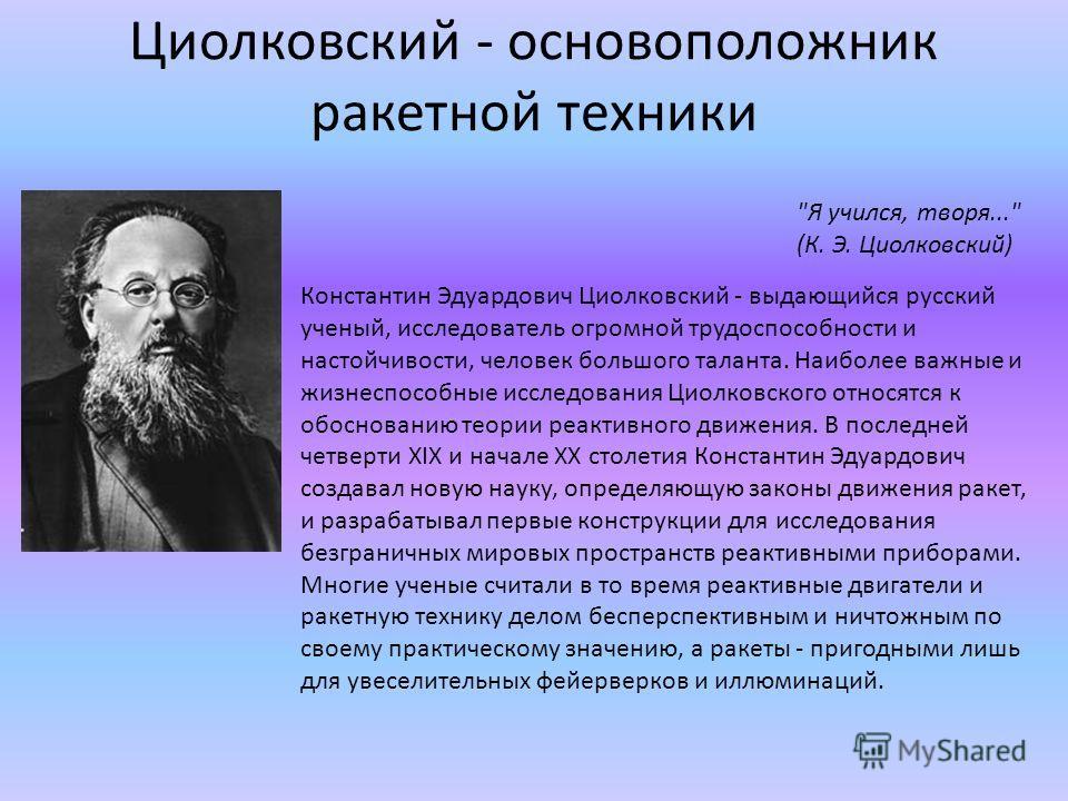 Циолковский - основоположник ракетной техники