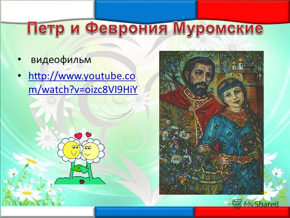 видеофильм http://www.youtube.co m/watch?v=oizc8VI9HiY http://www.youtube.co m/watch?v=oizc8VI9HiY