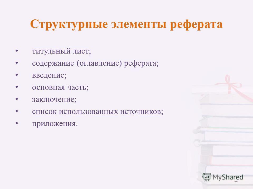 Презентация на тему КАК ПОДГОТОВИТЬ И ПРАВИЛЬНО ОФОРМИТЬ РЕФЕРАТ  11 Структурные элементы реферата
