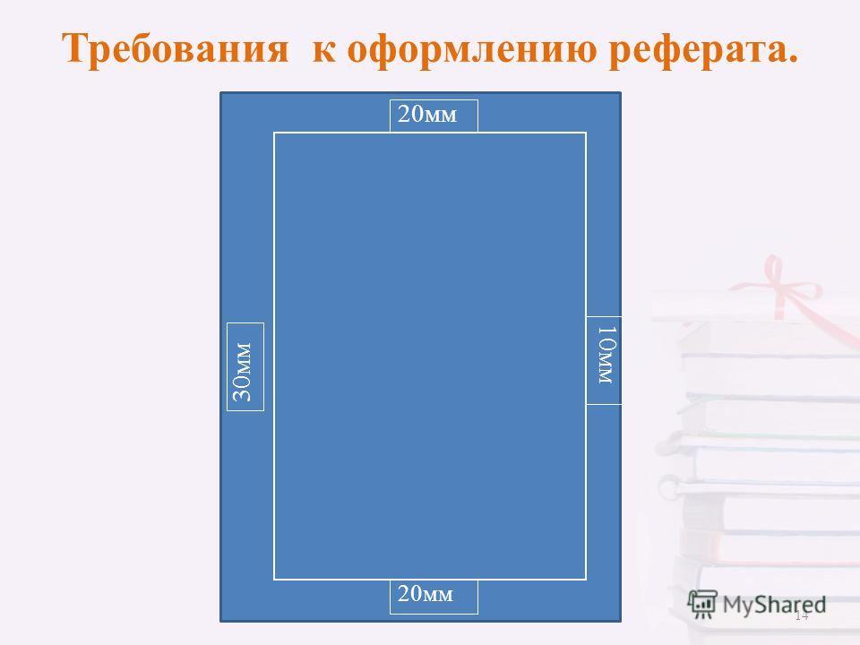 Требования к оформлению реферата. 14 20мм 10мм 30мм