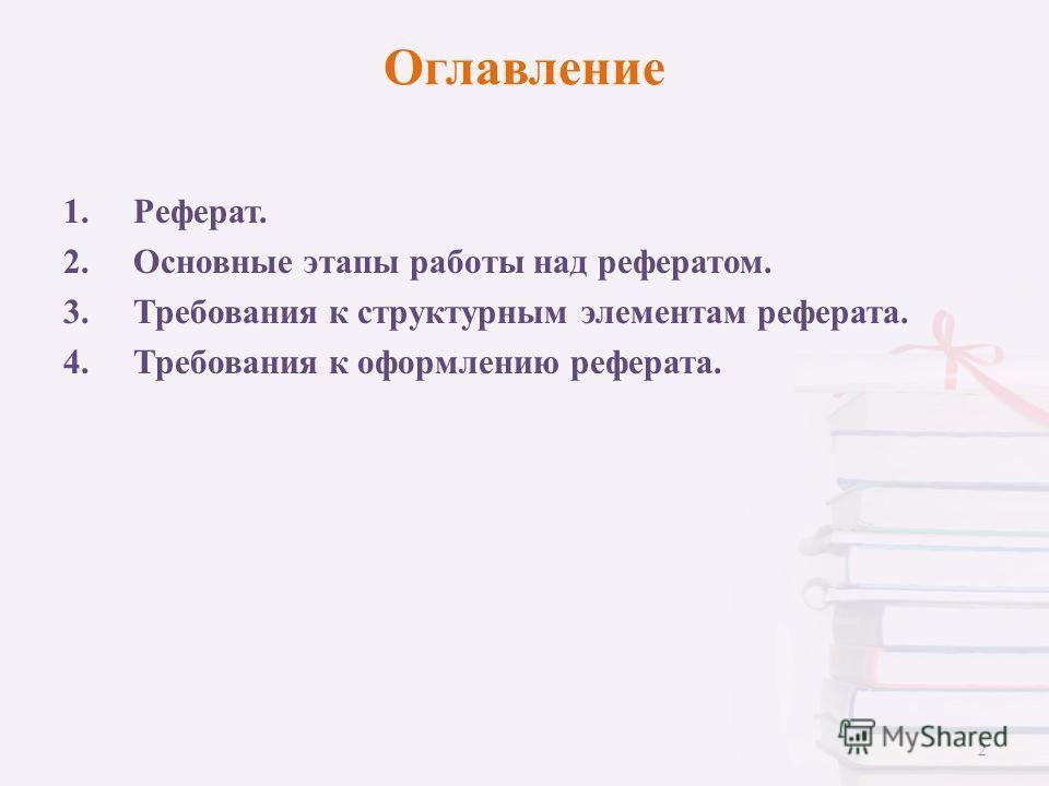 Оглавление 1.Реферат. 2.Основные этапы работы над рефератом. 3.Требования к структурным элементам реферата. 4.Требования к оформлению реферата. 2