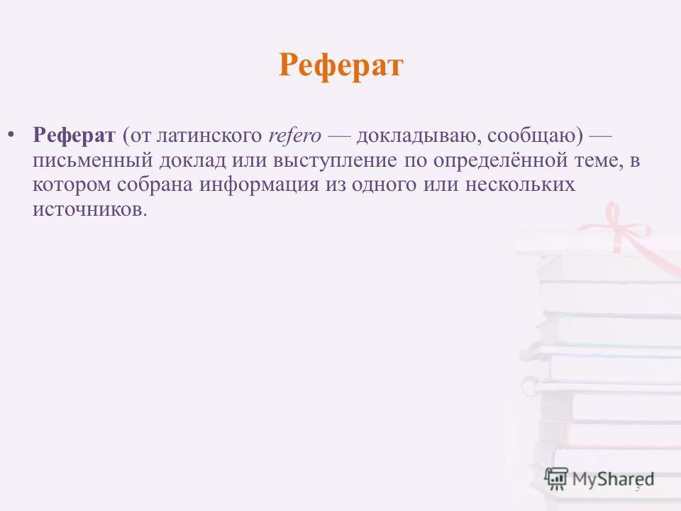 Презентация на тему КАК ПОДГОТОВИТЬ И ПРАВИЛЬНО ОФОРМИТЬ РЕФЕРАТ  3 Реферат