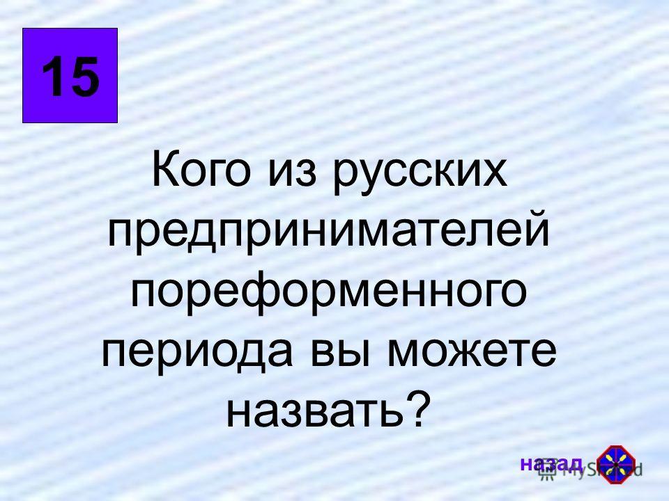 15 назад Кого из русских предпринимателей пореформенного периода вы можете назвать?