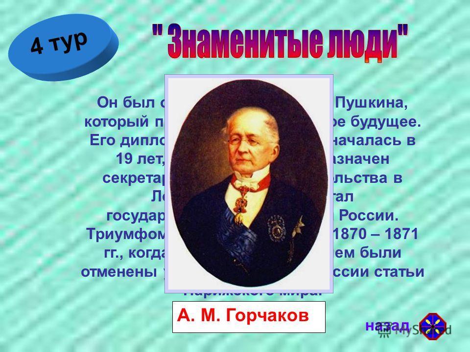 4 тур назад Он был одноклассником А. С. Пушкина, который предсказал ему славное будущее. Его дипломатическая карьера началась в 19 лет, а в 24 года он был назначен секретарем российского посольства в Лондоне. В 1867 г. он стал государственным канцлер