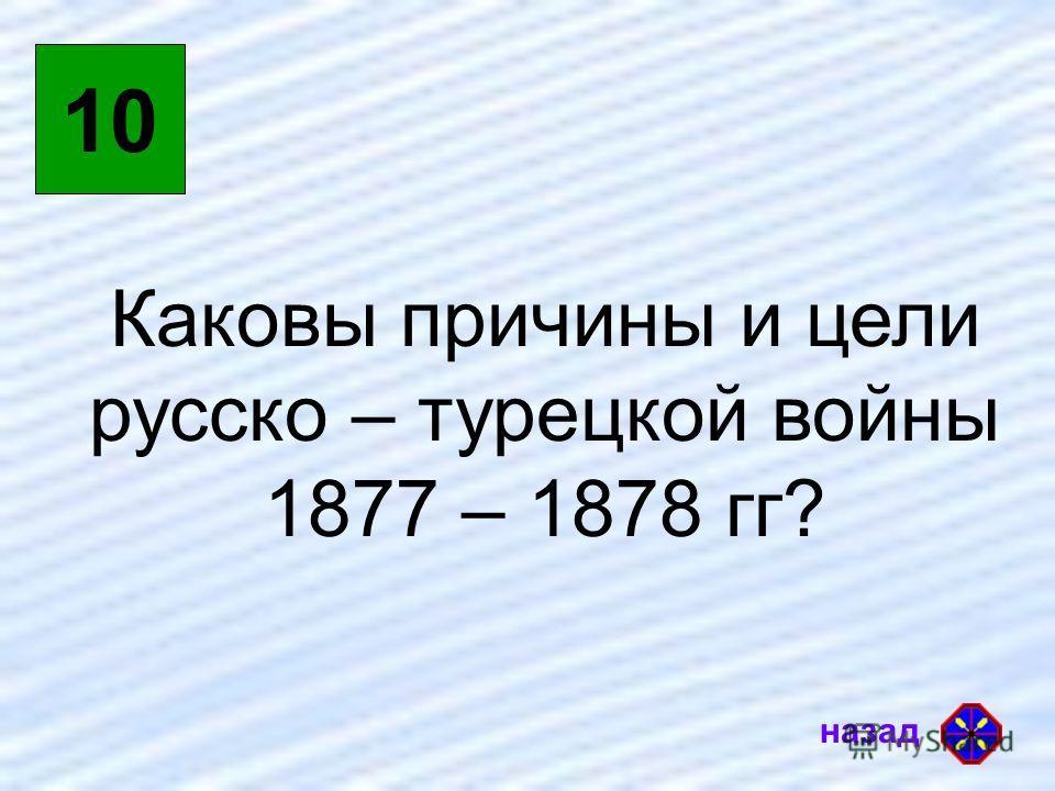 10 назад Каковы причины и цели русско – турецкой войны 1877 – 1878 гг?