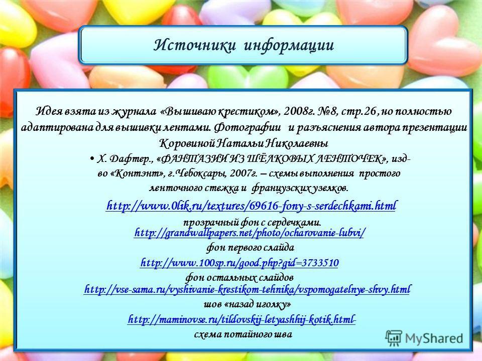 Источники информации http://www.0lik.ru/textures/69616-fony-s-serdechkami.html прозрачный фон с сердечками. http://grandwallpapers.net/photo/ocharovanie-lubvi/ фон первого слайда http://www.100sp.ru/good.php?gid=3733510 фон остальных слайдов http://m