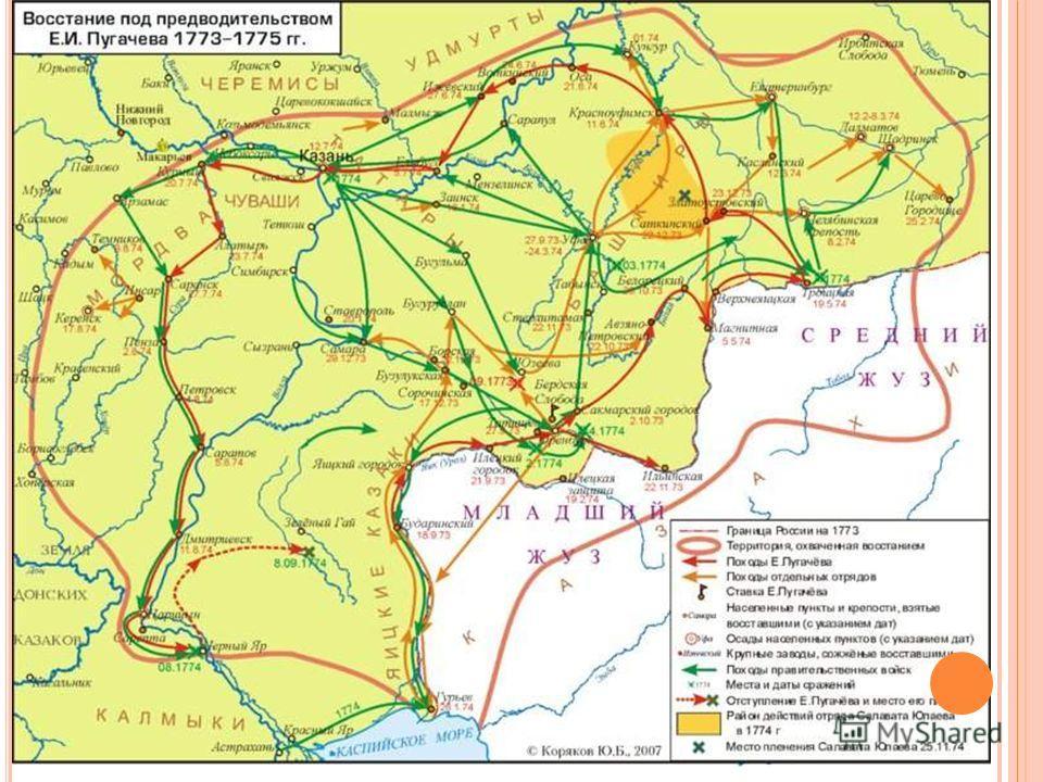 4.Бунт Емельяна Пугачева(1773-1775) Предводитель крестьянского восстания