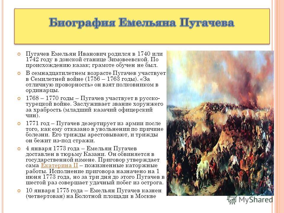 первую подавлял ли суворов восстание пугачева при этом условии