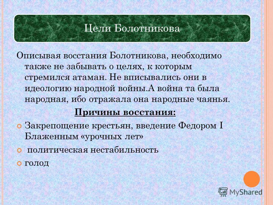 Биография Болотникова Начальный период его биографии, характеризуется перенесенными испытаниями – бегство, жизнь с казаками, турецкий плен, освобождение и скитание по Европе обогатил его жизненных опыт, навыки воина, содействовал складыванию системы