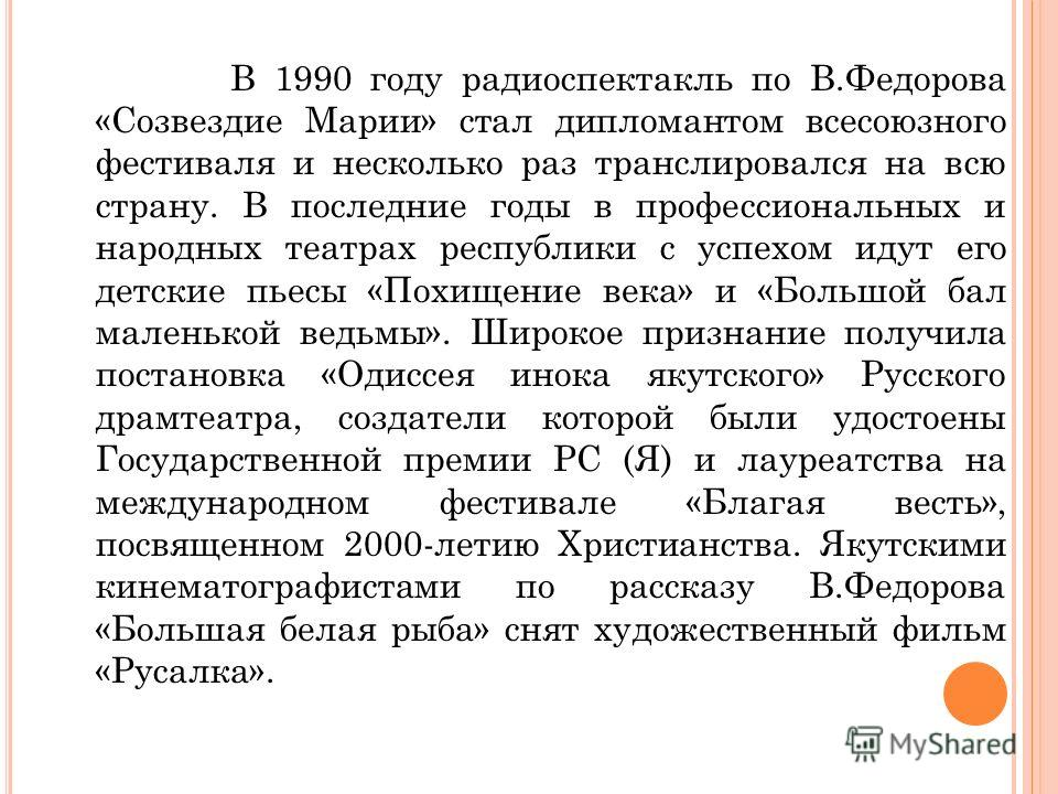 В 1990 году радиоспектакль по В.Федорова «Созвездие Марии» стал дипломантом всесоюзного фестиваля и несколько раз транслировался на всю страну. В последние годы в профессиональных и народных театрах республики с успехом идут его детские пьесы «Похище