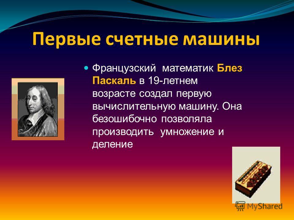 Шотландский математик Джон Непер изобрел счетный прибор для умножения, названный «палочками» Непера. Чарльз Беббидж создал вычислительную машину, в которой управление вычислениями выполнялось с помощью перфокарт.