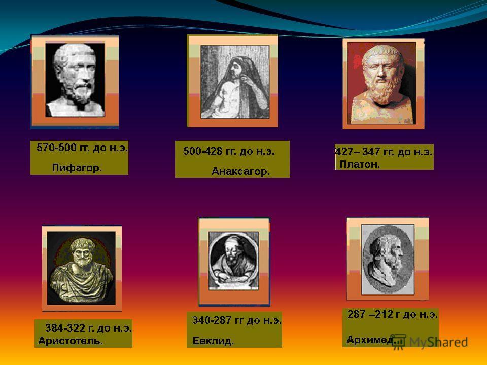 ЗАЛ 2 – Великие математики