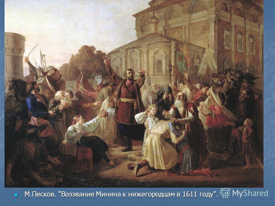 М.Песков. Воззвание Минина к нижегородцам в 1611 году. М.Песков. Воззвание Минина к нижегородцам в 1611 году.