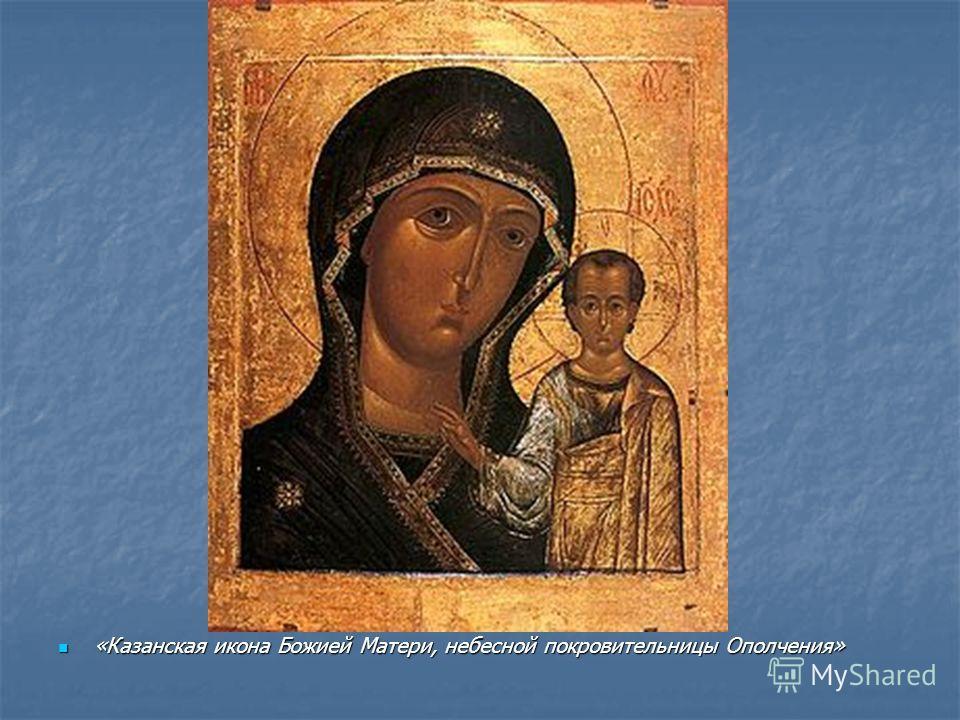 «Казанская икона Божией Матери, небесной покровительницы Ополчения» «Казанская икона Божией Матери, небесной покровительницы Ополчения»
