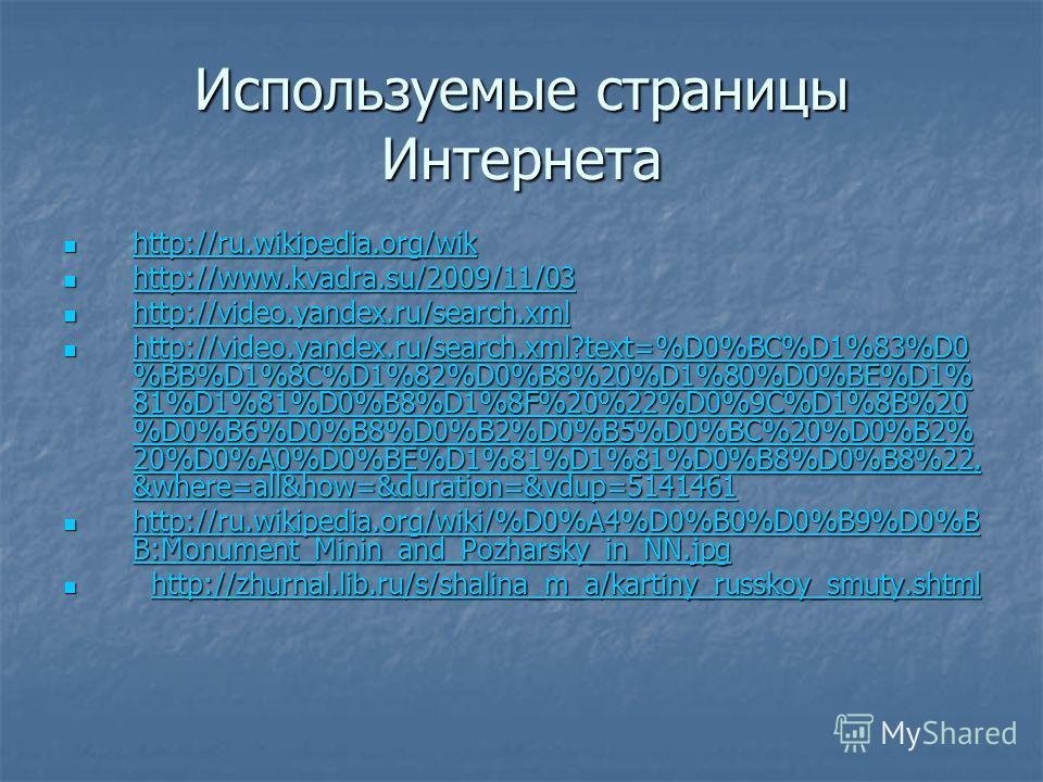 Используемые страницы Интернета http://ru.wikipedia.org/wik http://ru.wikipedia.org/wik http://ru.wikipedia.org/wik http://www.kvadra.su/2009/11/03 http://www.kvadra.su/2009/11/03 http://www.kvadra.su/2009/11/03 http://video.yandex.ru/search.xml http