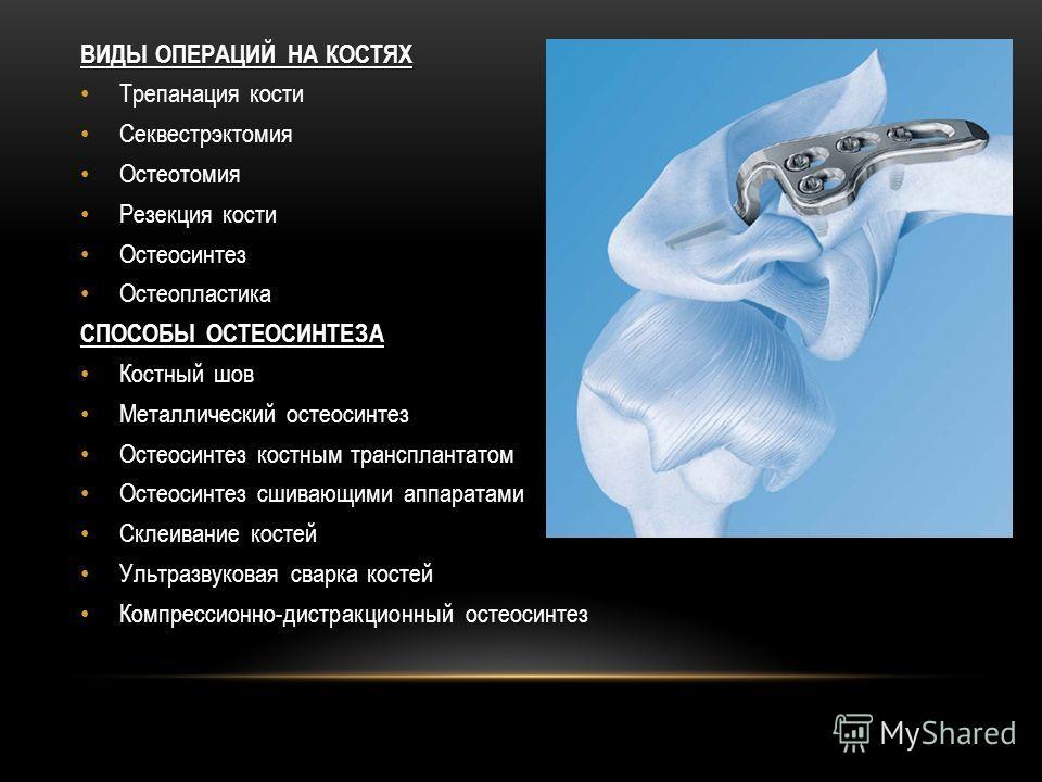 Секвестрэктомия фото