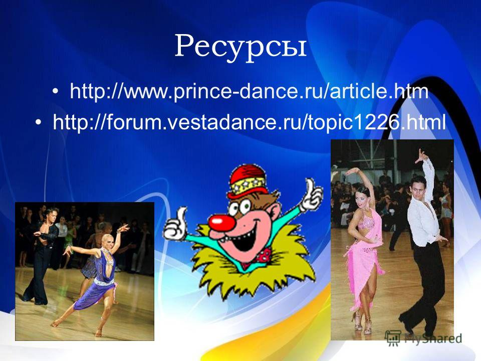 Ресурсы http://www.prince-dance.ru/article.htm http://forum.vestadance.ru/topic1226.html