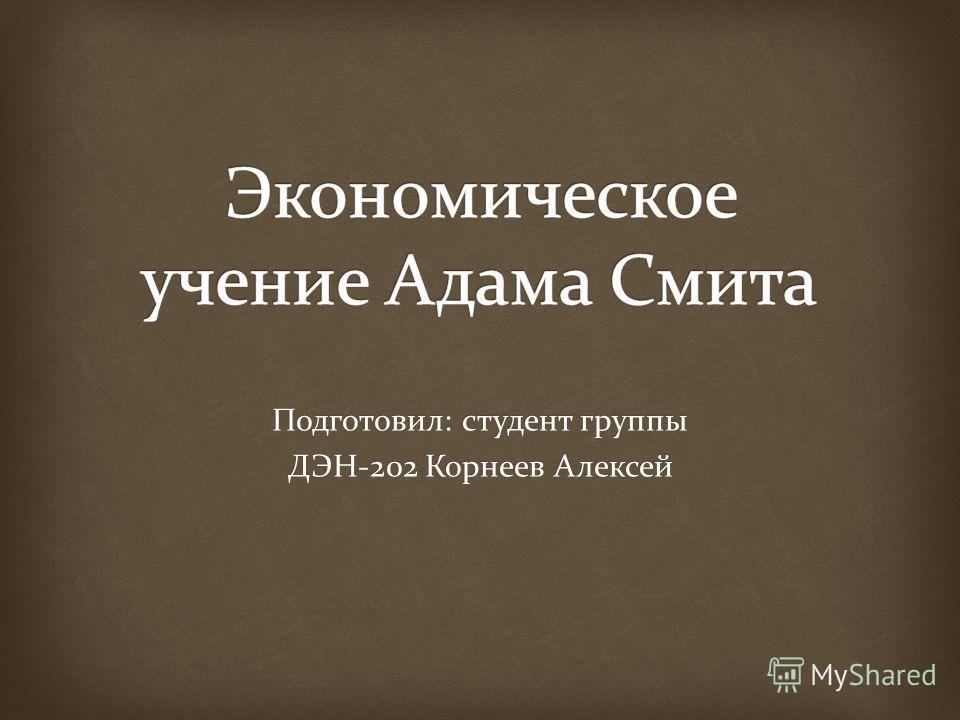 Подготовил: студент группы ДЭН-202 Корнеев Алексей