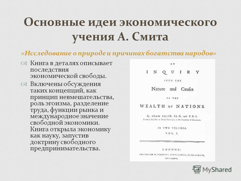 Основные идеи экономического учения А. Смита Книга в деталях описывает последствия экономической свободы. Включены обсуждения таких концепций, как принцип невмешательства, роль эгоизма, разделение труда, функции рынка и международное значение свободн