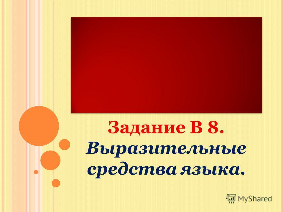 Задание В 8. Выразительные средства языка.