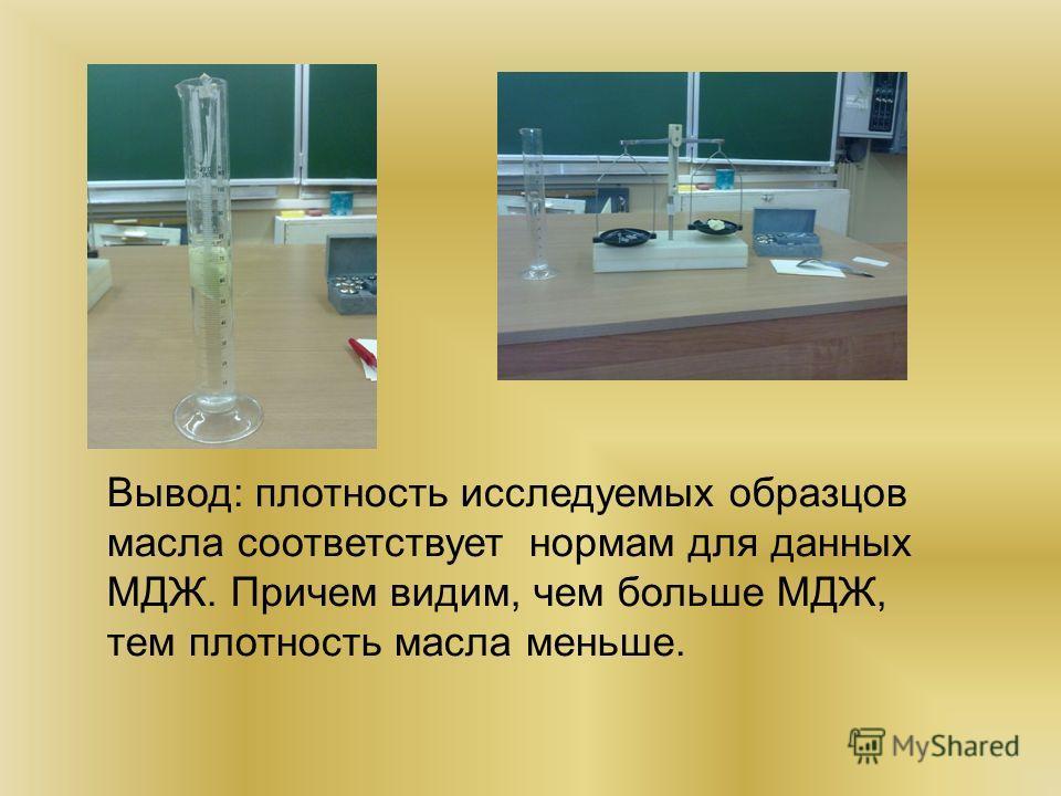 Вывод: плотность исследуемых образцов масла соответствует нормам для данных МДЖ. Причем видим, чем больше МДЖ, тем плотность масла меньше.