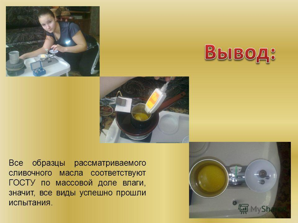 Все образцы рассматриваемого сливочного масла соответствуют ГОСТУ по массовой доле влаги, значит, все виды успешно прошли испытания.