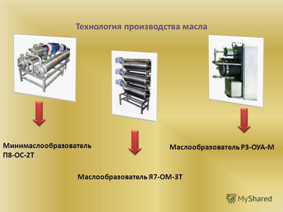 Технология производства масла Минимаслообразователь П8-ОС-2Т Маслообразователь Я7-ОМ-3Т Маслообразователь Р3-ОУА-М