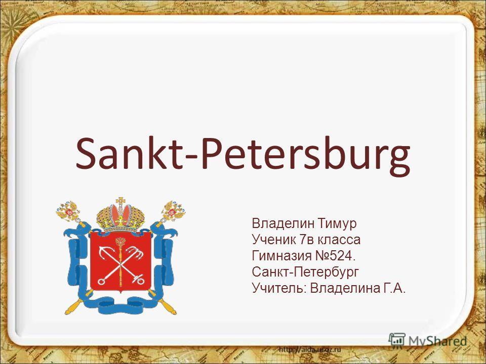 Sankt-Petersburg Владелин Тимур Ученик 7в класса Гимназия 524. Санкт-Петербург Учитель: Владелина Г.А.
