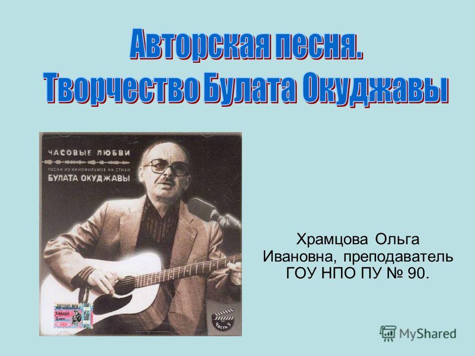Храмцова Ольга Ивановна, преподаватель ГОУ НПО ПУ 90.