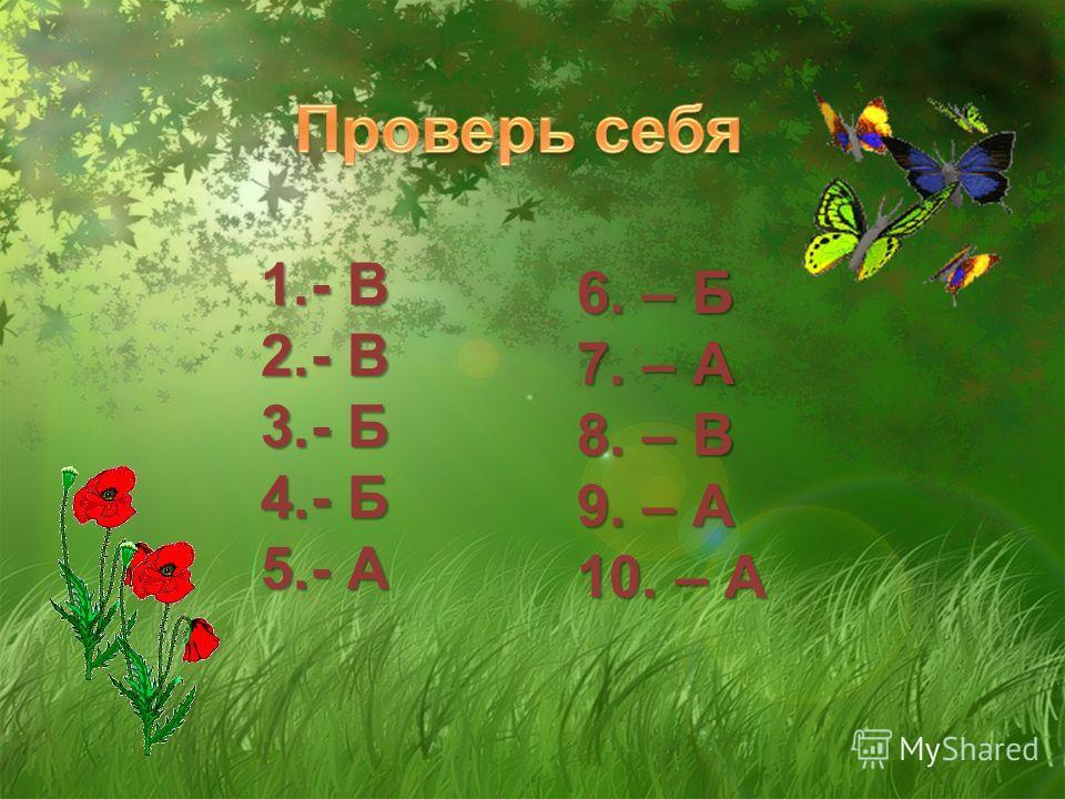 1.- В 2.- В 3.- Б 4.- Б 5.- А 6. – Б 7. – А 8. – В 9. – А 10. – А