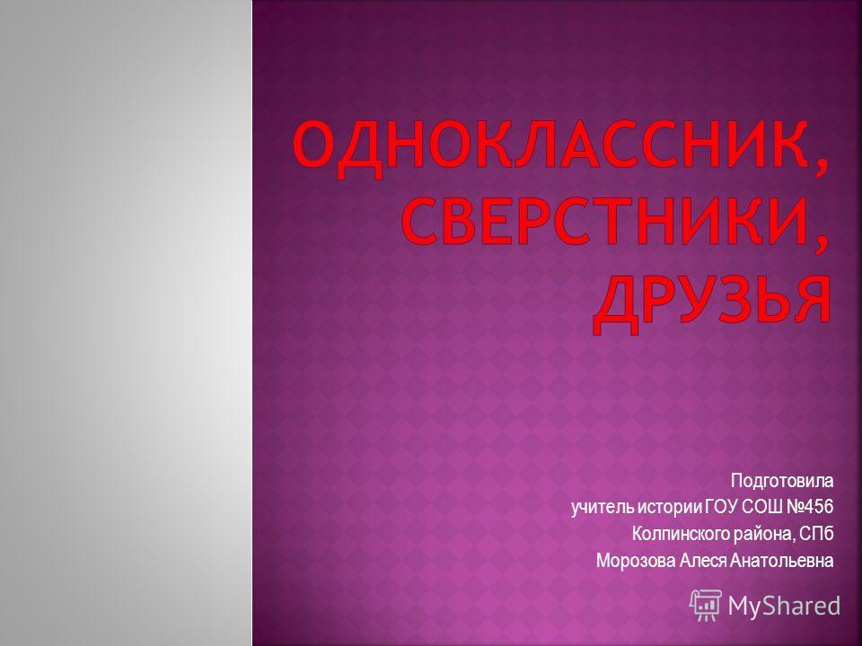 Подготовила учитель истории ГОУ СОШ 456 Колпинского района, СПб Морозова Алеся Анатольевна