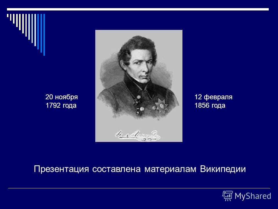 Презентация составлена материалам Википедии 20 ноября 1792 года 12 февраля 1856 года