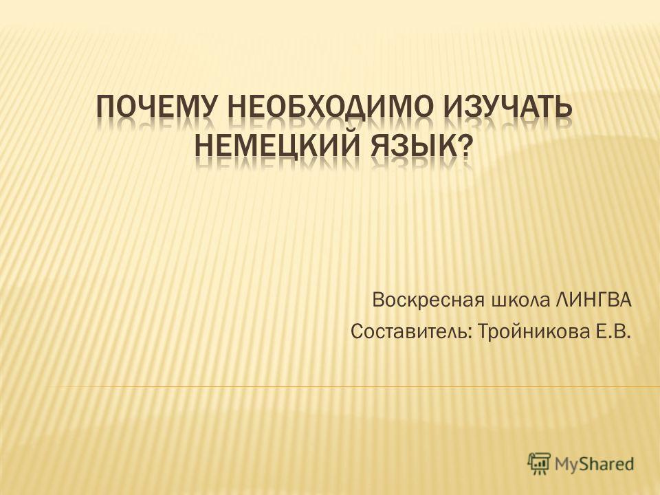 Воскресная школа ЛИНГВА Составитель: Тройникова Е.В.