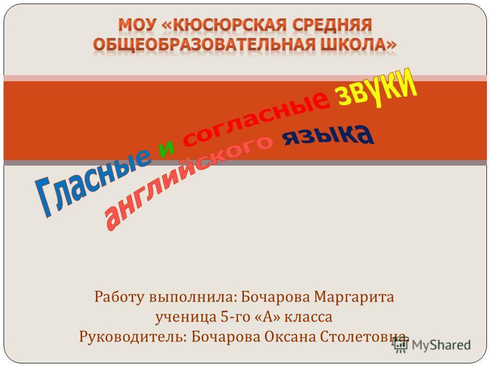 Работу выполнила : Бочарова Маргарита ученица 5- го « А » класса Руководитель : Бочарова Оксана Столетовна.