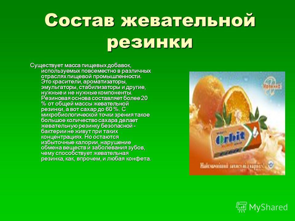 Состав жевательной резинки Существует масса пищевых добавок, используемых повсеместно в различных отраслях пищевой промышленности. Это красители, ароматизаторы, эмульгаторы, стабилизаторы и другие, нужные и не нужные компоненты. Резиновая основа сос